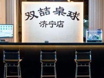 双喆桌球济宁店