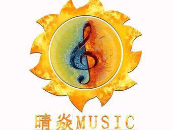 晴焱音樂°國貿架子鼓教室