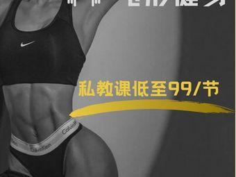 飞形健身工作室(长安大厦店)