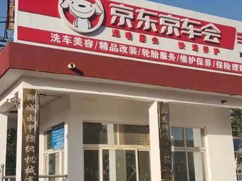 京东京车会·鹏展(辽河路店)