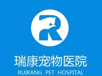 瑞康宠物医院