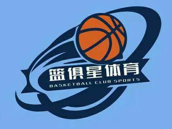 篮俱星体育