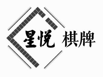星悦棋牌桌游俱乐部