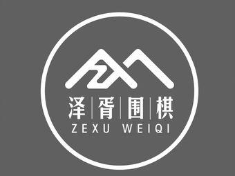 镇江市棋类协会围棋培训中心