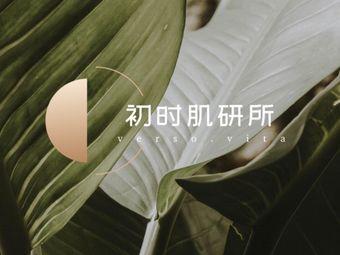 versovita初时肌研所