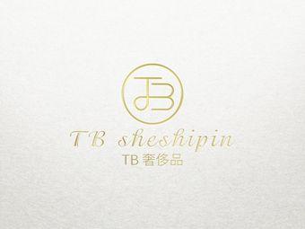 TB奢侈品回收鉴定(宏康路店)