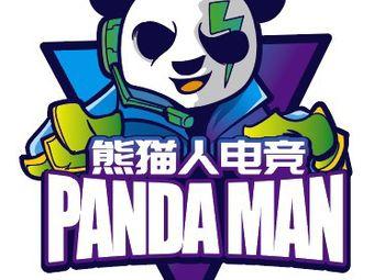 熊猫人电竞(维京店)