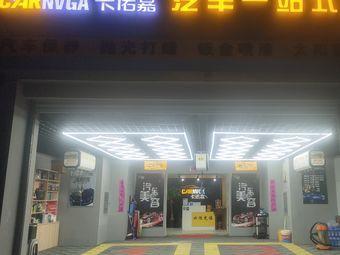 卡诺嘉汽车一站式养护服务(郑州路店)