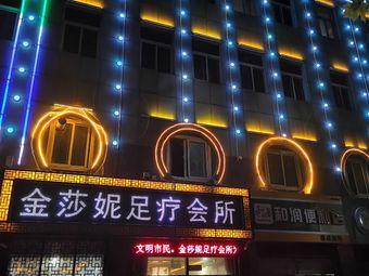 金莎妮足疗会所(昌乐店)