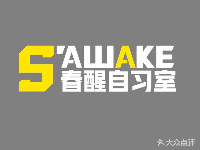 AWAKE•春醒自习室