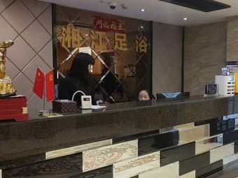 湘江足浴(珠晖店)