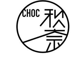 秋奈Choc日式美甲美睫皮膚の管理综合机构