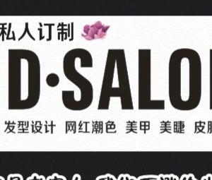 D·SALON美发美甲