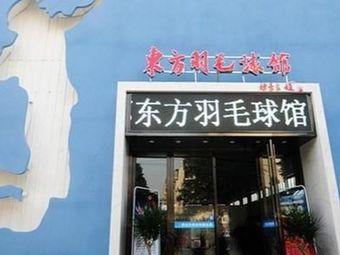 东方羽毛球馆