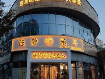 陈静采耳(芜湖店)