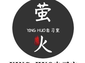 萤火自习室(锦鼎国际店)