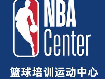 NBA Center 篮球培训运动中心