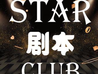 Star ·剧本club