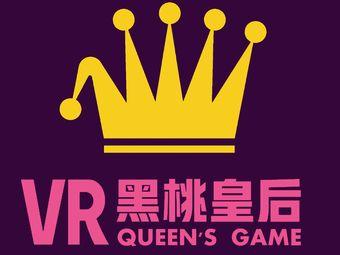 黑桃皇后·VR