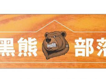 黑熊部落健身工作室