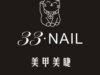 33·NAIL美甲美睫つけまつげネイル