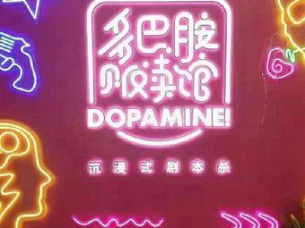 多巴胺贩卖馆剧本杀