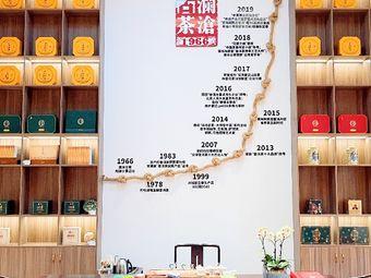 瀾滄古茶(中山水木年华店)