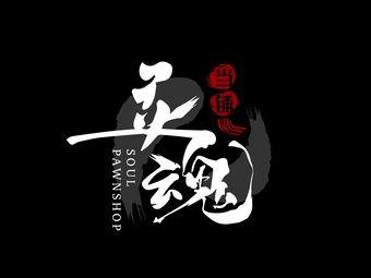 無兮·灵魂当铺真人沉浸式实景剧本杀(汇金店)