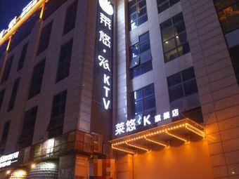 莱悠·K KTV旗舰店