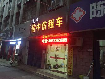 信中信汽车租赁公司