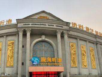 观海听涛国际水会