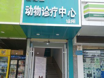爱宠动物诊所(城关店)
