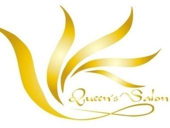 Queen's Salon 依恩娜美甲美睫沙龙(欣都龙城店)