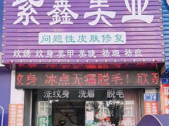 紫鑫美业·纹绣纹身美甲美睫·问题性皮肤修复