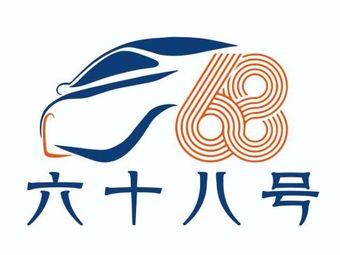 68租车(双流机场店)