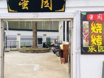 龙寺萤园烧烤乐园