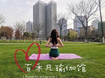 百禾凡瑜伽馆