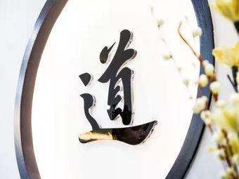 道康国际美容养生(万博店)
