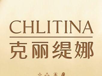 CHLITINA SPA克丽缇娜(其仕和颂店)
