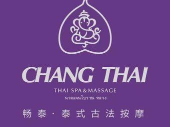 CHANG THAI SPA泰式古法按摩