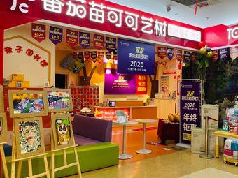 番茄苗美术中心(BHG Mall北京华联兰州东方红购物中心店)