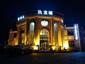 氿龙城温泉会馆