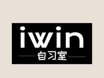 iwin自习室