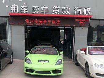 常州俊澜豪车租赁