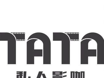 TATA私人影院(大世界店)