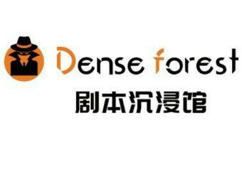 Dense forest剧本沉浸馆