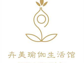 卉美瑜伽生活馆