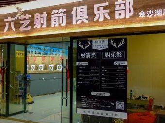 六藝射箭俱樂部(金沙湖店)