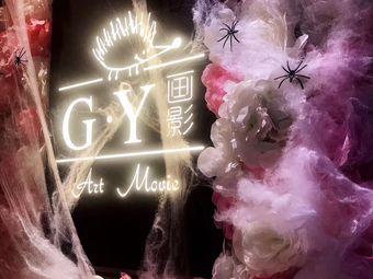 G·Y画影私人影社