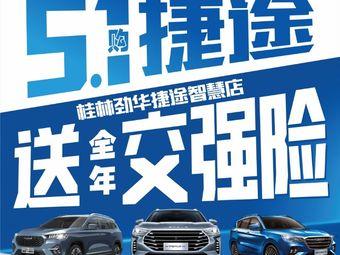 桂林劲华汽车销售服务有限公司